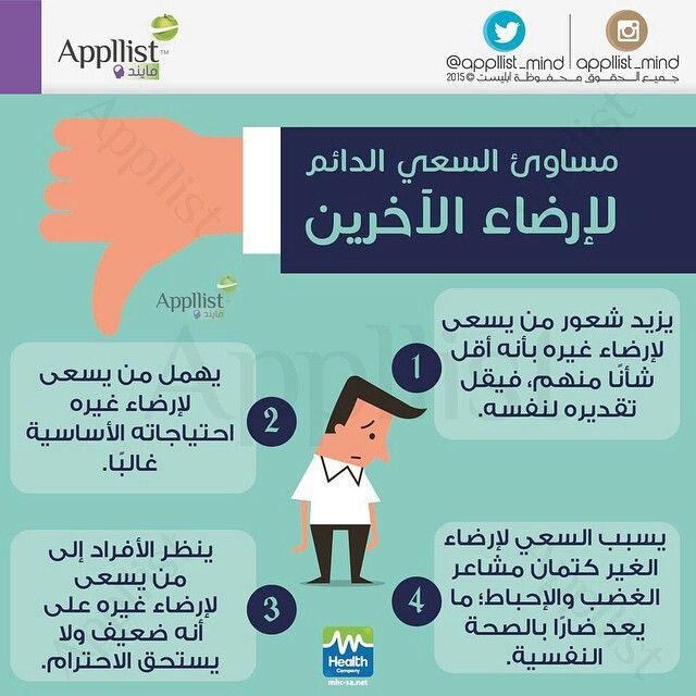إرضاء الجميع Arabic Quotes Words Positivity
