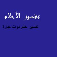 تفسير حلم موت جارة في المنام Calligraphy Arabic Calligraphy