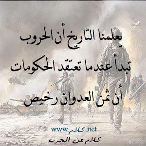 كلام عن الحرب عبارات وأقوال عن الحرب مكتوبة علي صور War Words Poster