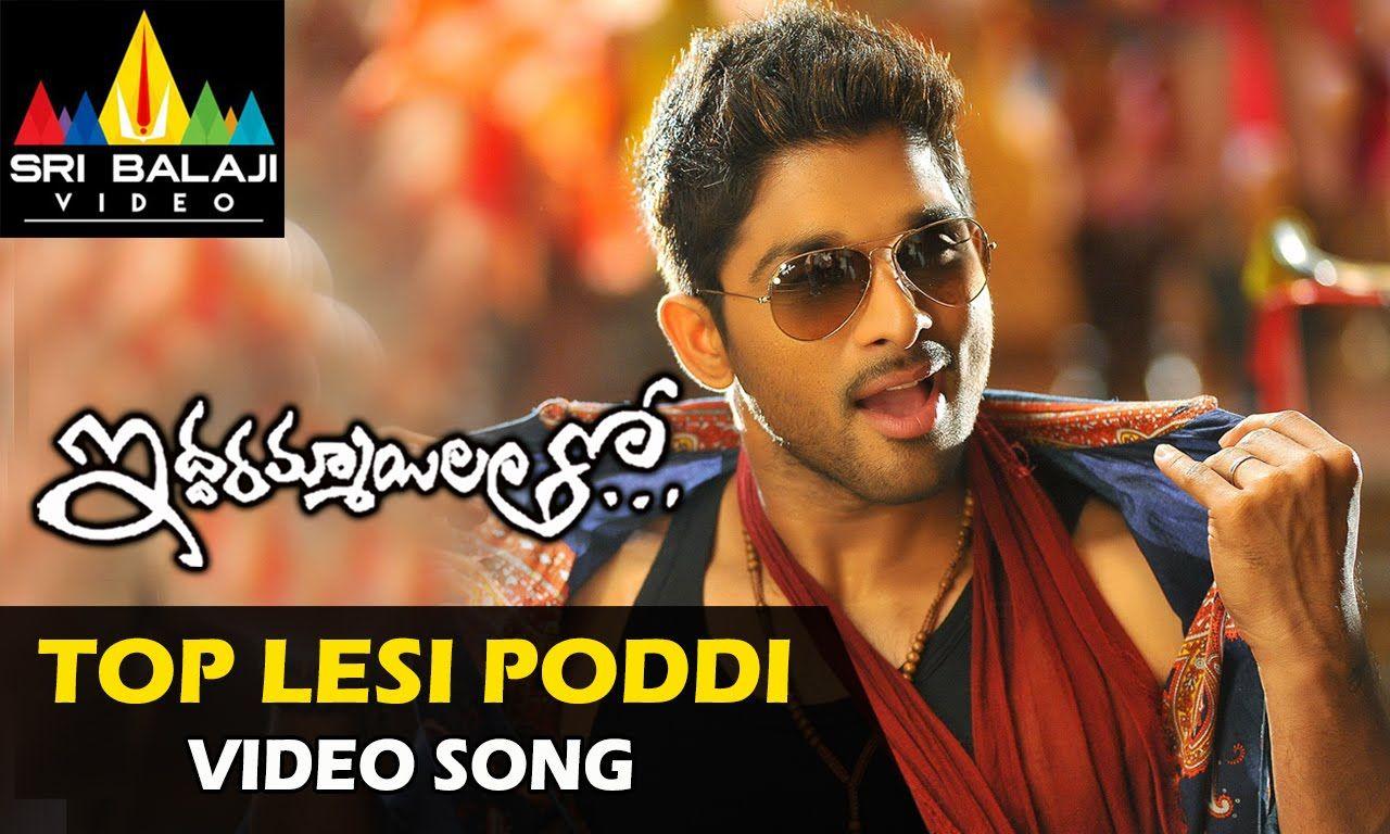 Iddarammayilatho Video Songs Top Lesi Poddi Video Song Allu Arjun Catherine Sri Balaji Video Movie Songs Songs Choreographer