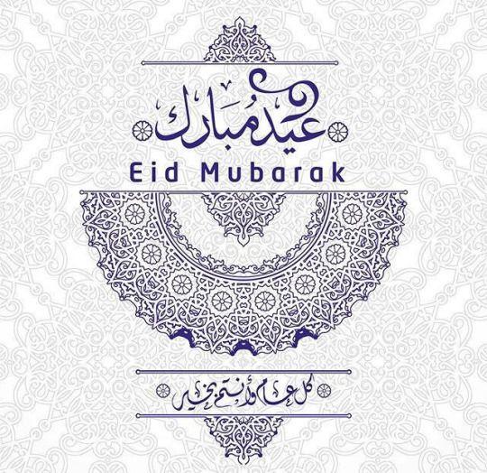 عيدكم مبارك و كل عام و أنتم بخير تقبل الله منا و منكم صالح الأعمال Eid Greetings Eid Mubarak Greetings Eid Mubarak Card