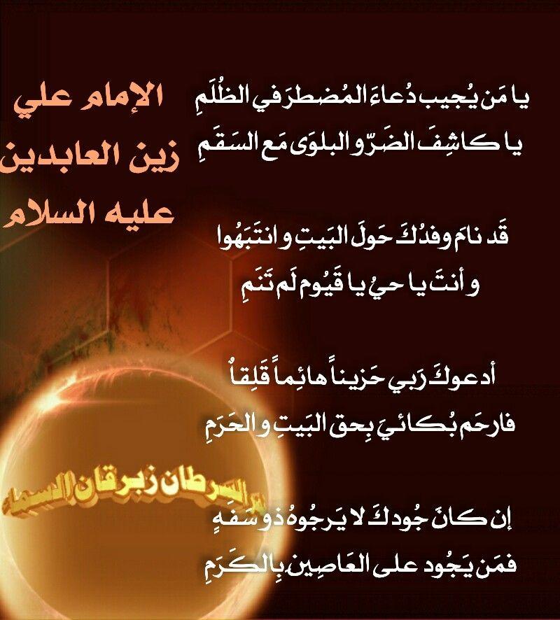 Pin By اهل البيت عليهم السلام On الامام علي زين العابدين Weather Weather Screenshot