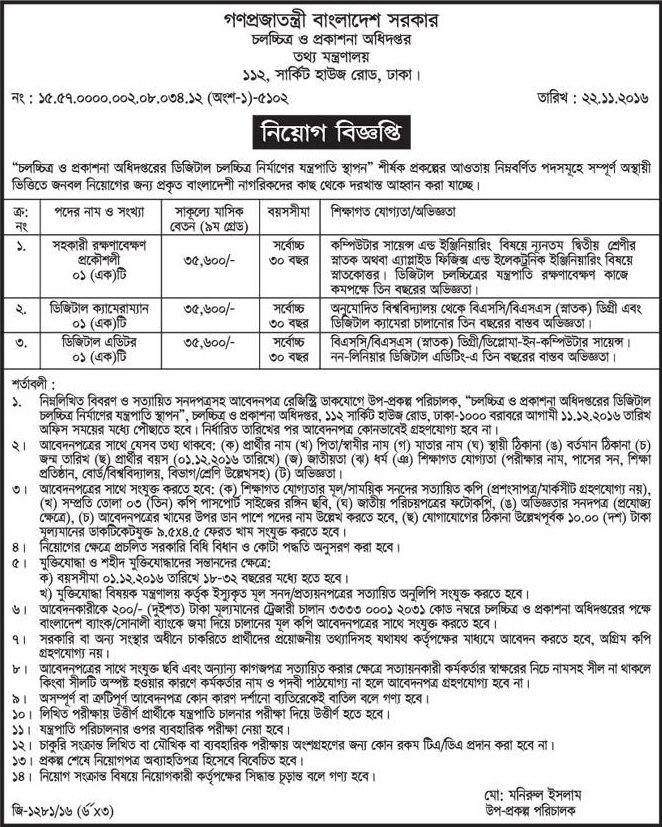 Ministry Of Information Job Circular  Job Circular