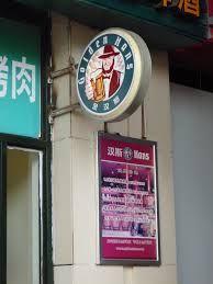 Resultado de imagen para Creative signs outside en China