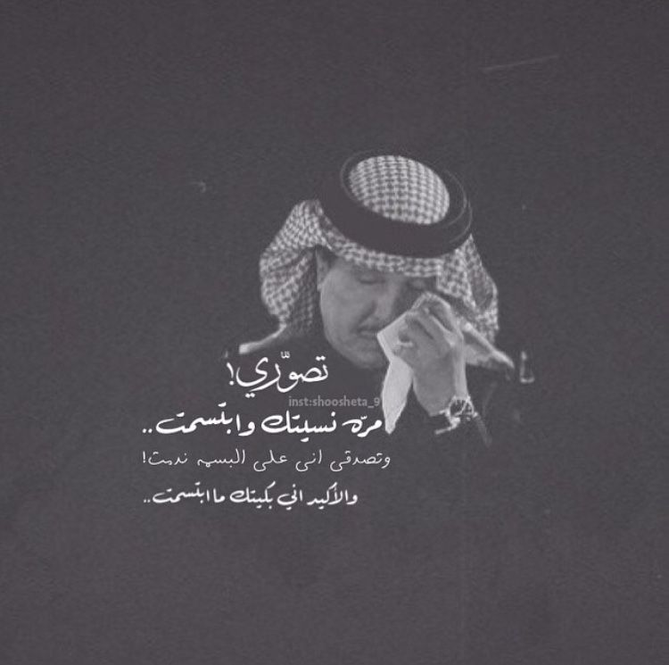 محمدعبده أبونوره Weird Words Beautiful Arabic Words Postive Quotes