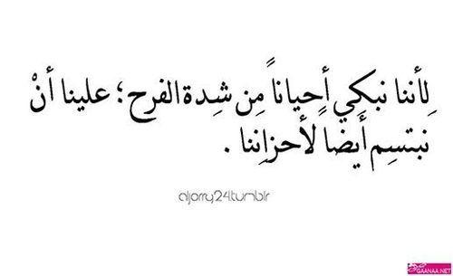 علينا ان نبتسم ايضا لاحزاننا Beautiful Quotes Life Quotes Words