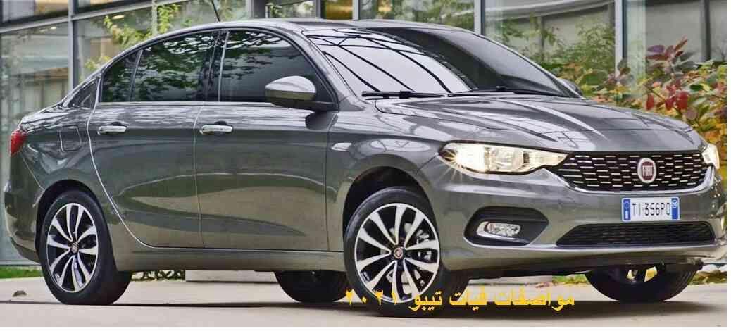 مواصفات وأسعار سيارات Fiat Tipo 2021 فيات تيبو شركة داينامكس أوتو الوكيل المحلي للعلامة التجارية فيات في مصر أسعار سيارات فيات ت In 2020 Car Suv Places To Visit