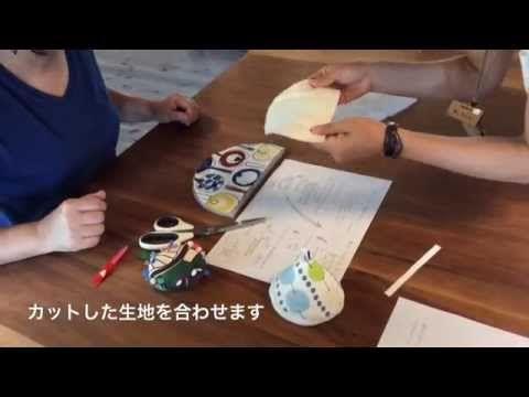 【DLoFre'sオリジナル】三角鍋つかみのワークショップ - YouTube