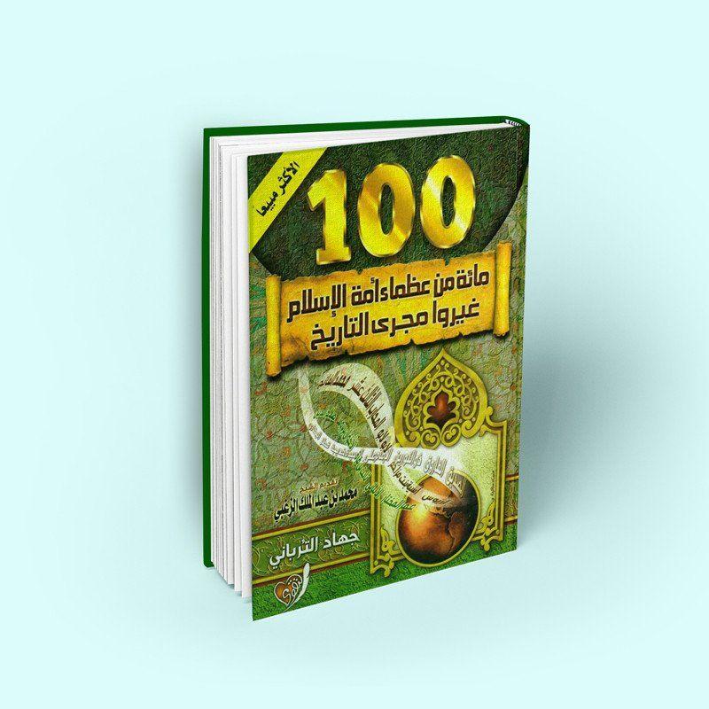 مائة من عظماء امة الاسلام غيروا مجرى التاريخ جهاد الترباني Books Book Cover History