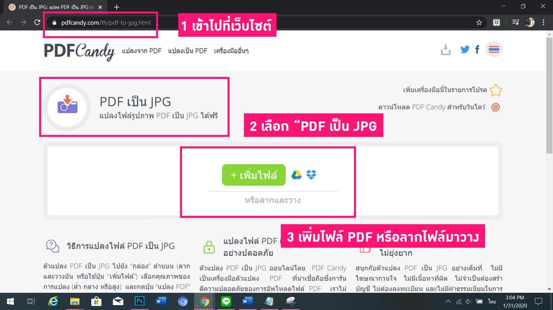 3 ข นตอนง ายมาก แปลงไฟล Pdf เป น Text ผ าน Google Drive Dailygizmo ข อความ