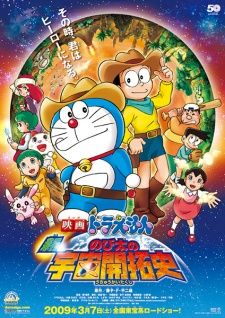 Download Doraemon: The Records of Nobita, Spaceblazer Full-Movie Free