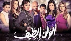 Fraja Tv Alwan Al Taif Ep 32 Alwane Attayf Episode 32 مسلسل الوان الطيف حلقة 32 Beauty Taif Image