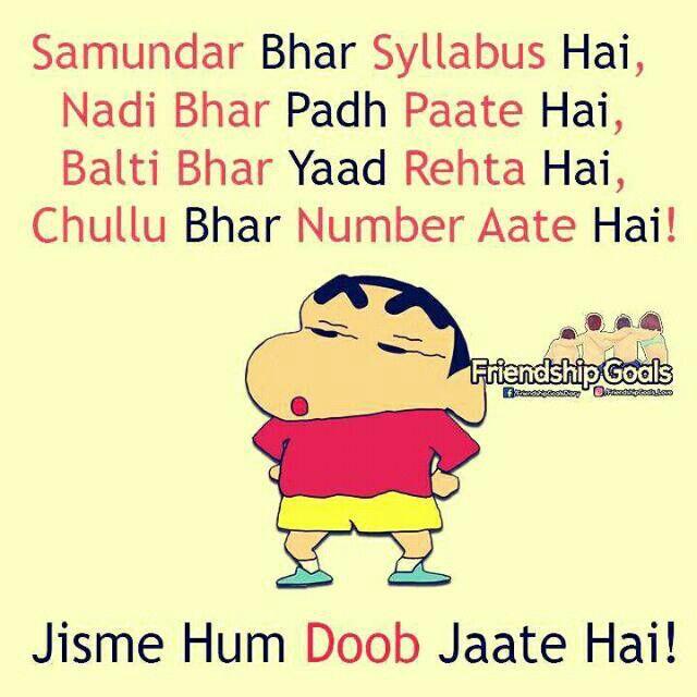All True Exams Funny Funny School Jokes Shayari Funny