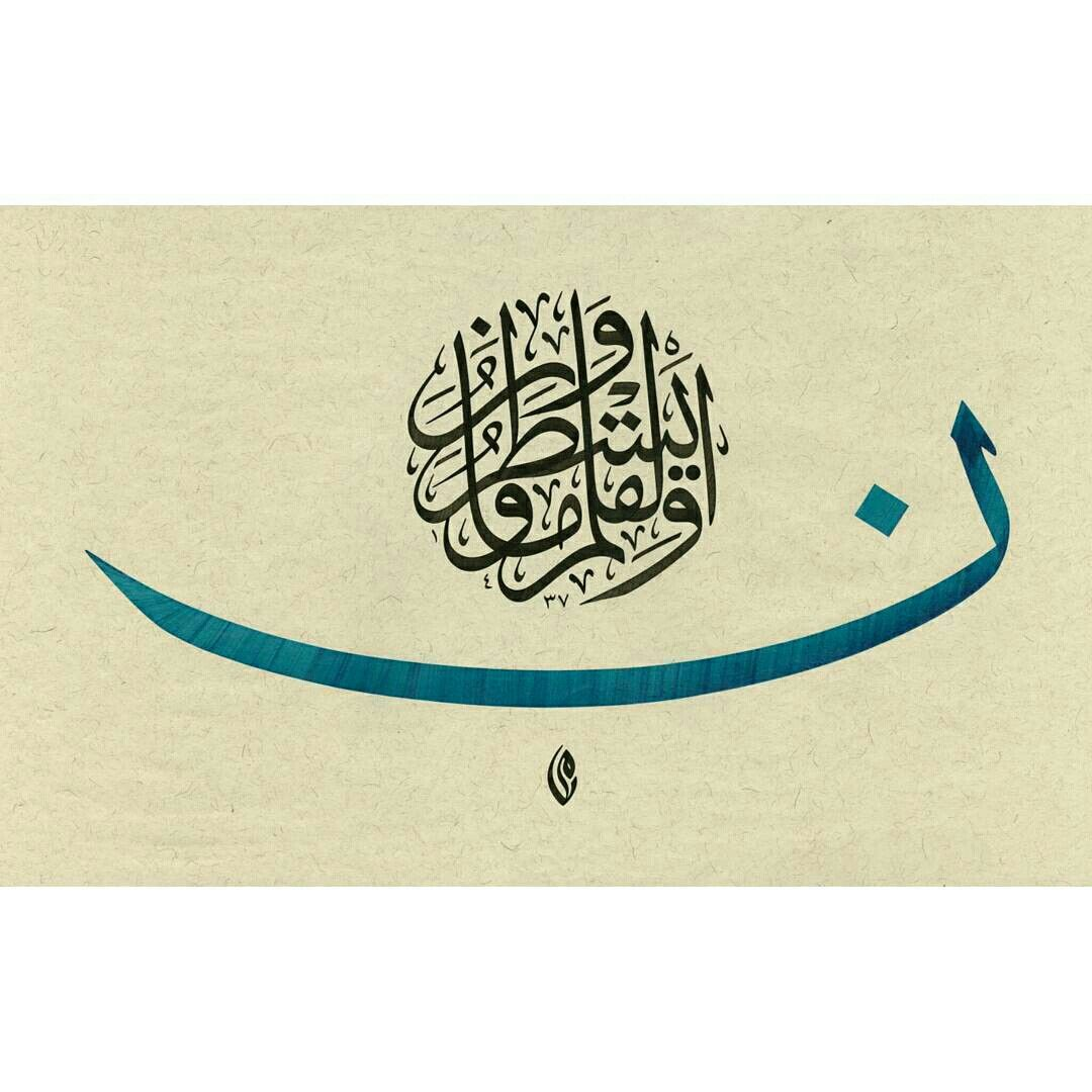 Calligraphie Arabe Pinterest