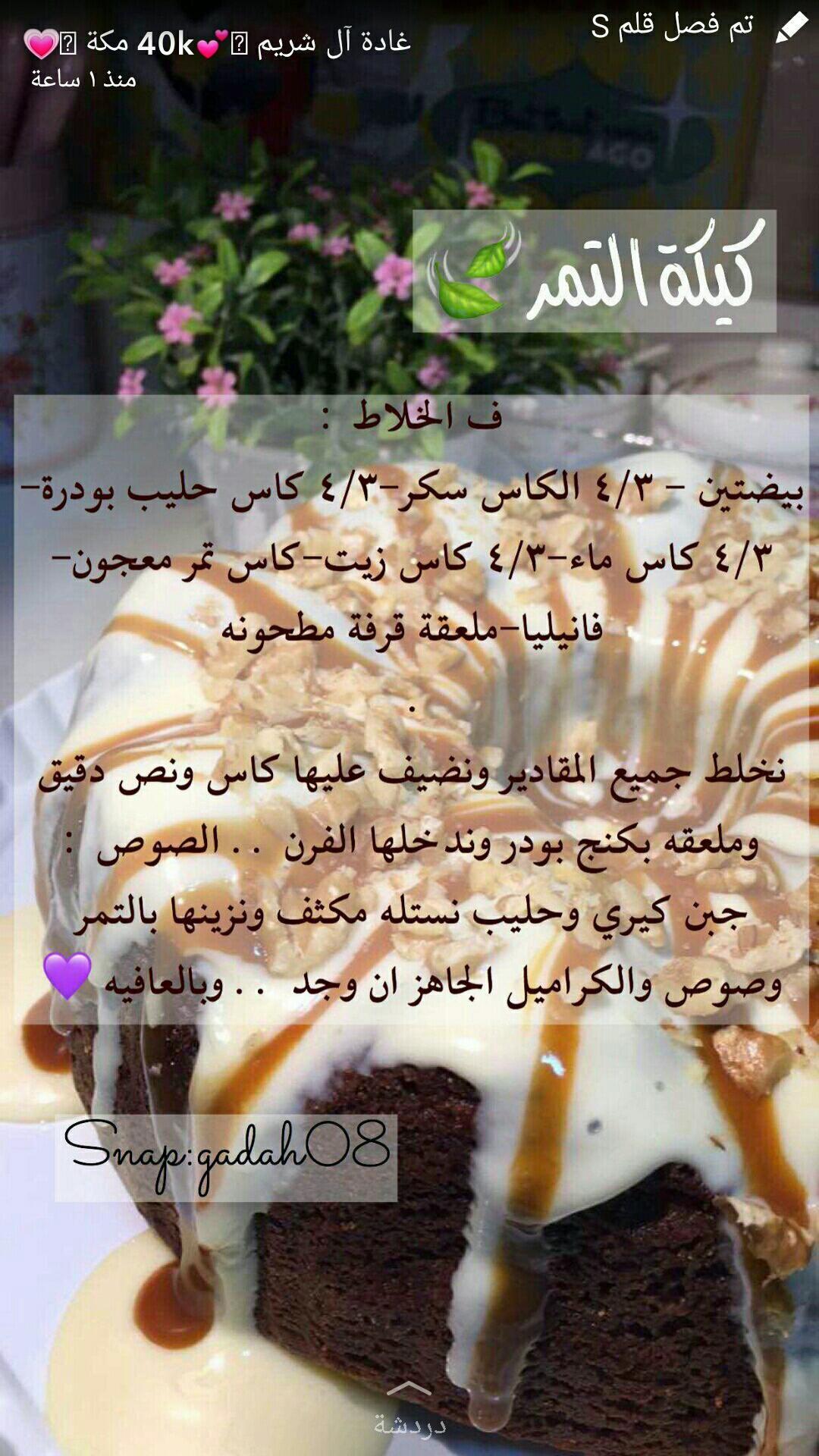 Pin By Hana On حلويات Lebanese Desserts Arabic Food Lebanese Desserts Recipes