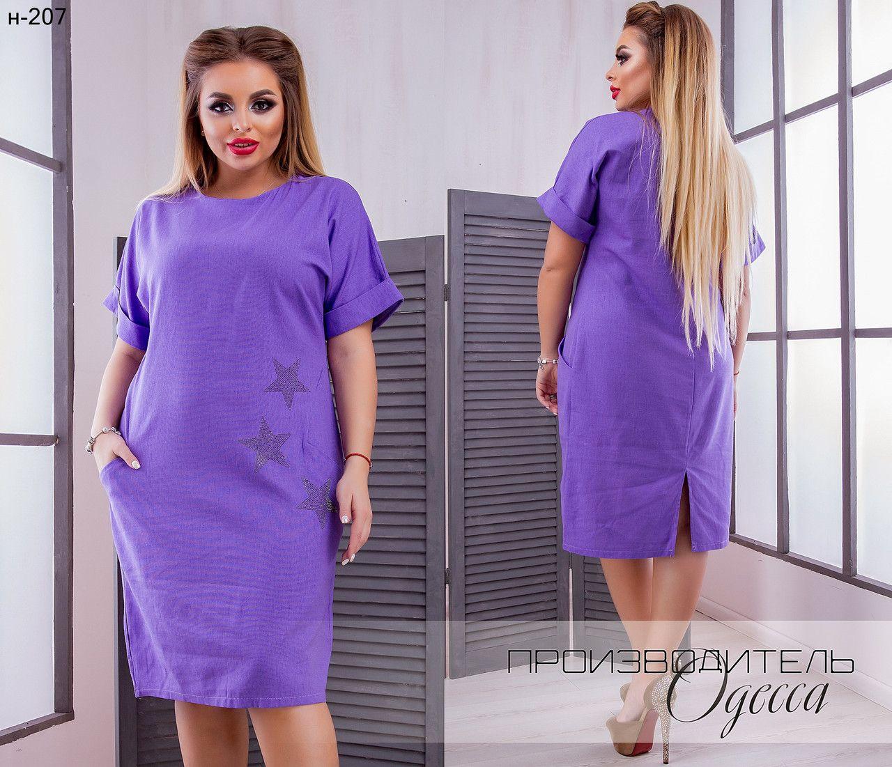 206b6fec9a3 Купить Стильное льняное женское платье Звезды большого размера 48-62 6  цветов в Одессе от