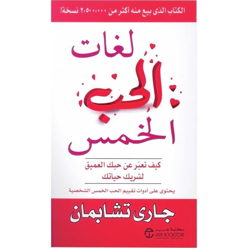 لغات الحب الخمس كيف تعبر عن حبك العميق لشريك حياتك Arabic Books Books Blog Posts