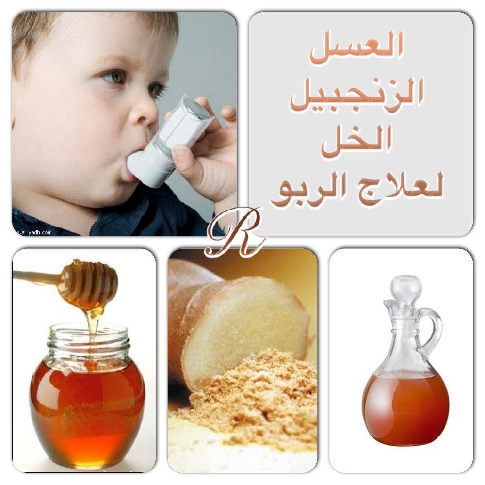 Pin By Mada Mada On الأعشاب وفوائدها Asthma Asthma Symptoms Asthma Treatment