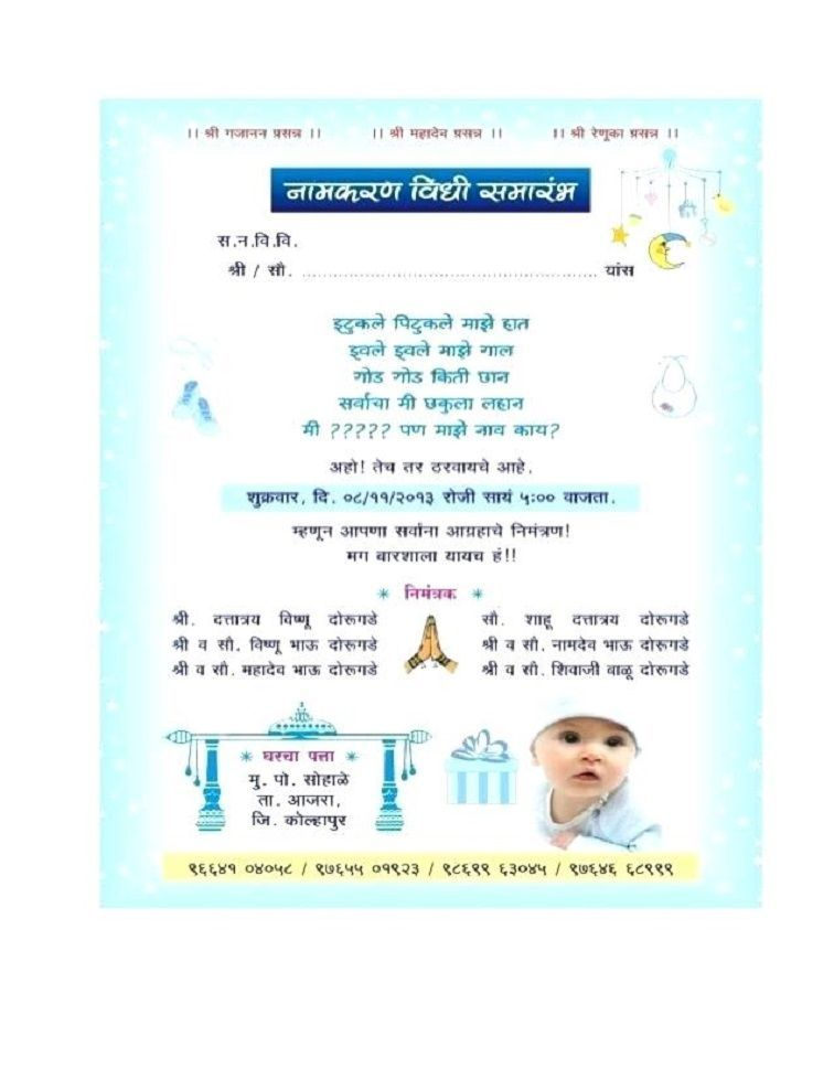 Baby Shower Invitation Wording In Marathi 13404 Naming