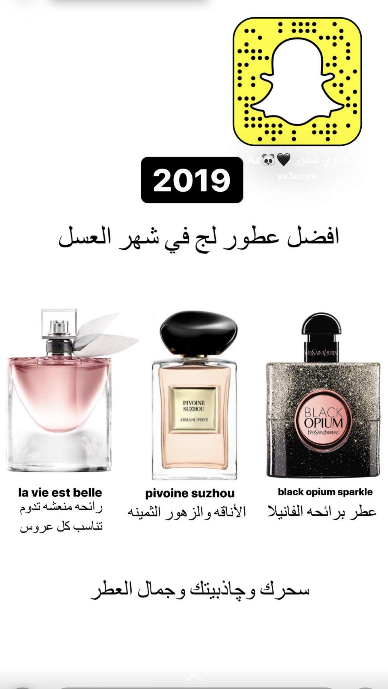 Pin By Najla Ya On عطور In 2020 Beauty Perfume Natural Skin Care Diy Perfume Lover