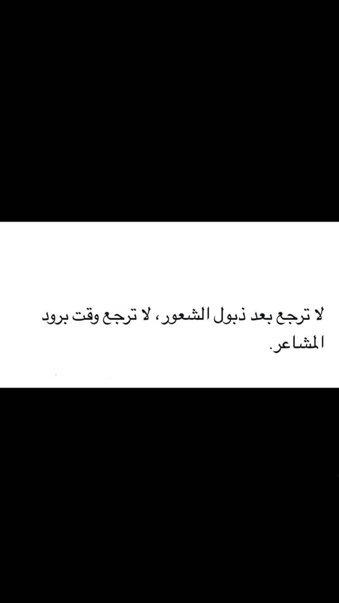 Pin By Elif On Qoutes Arabic Love Quotes Arabic Quotes Arabic Words