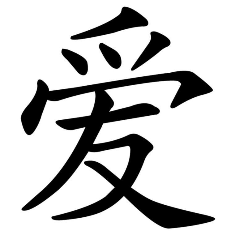 Japanese Love Tattoo Symbols 04 Tattoo Ideas Love Symbols Love