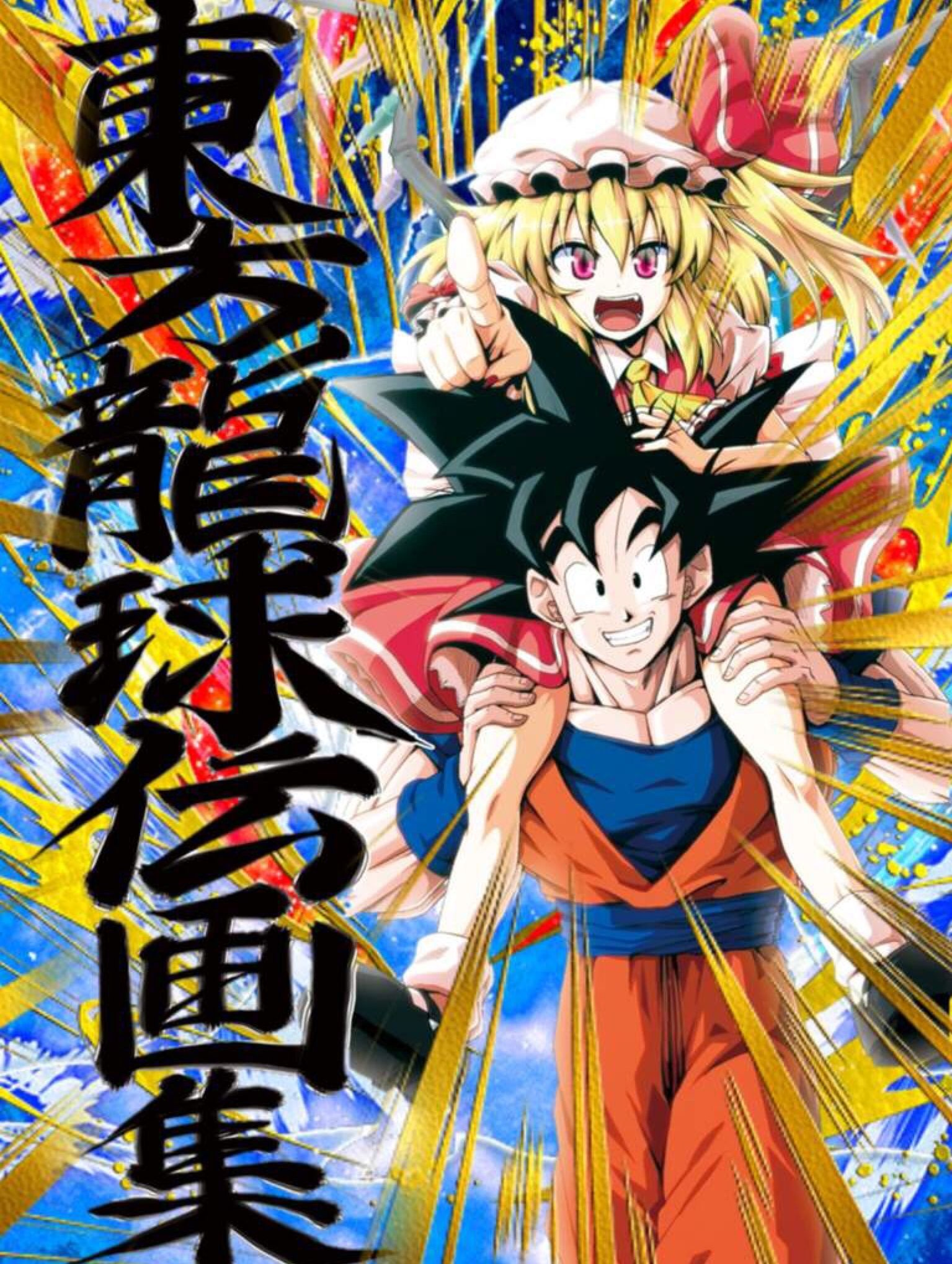 now before you ask that s flandre from touhou don t ask why anime goku wattpad