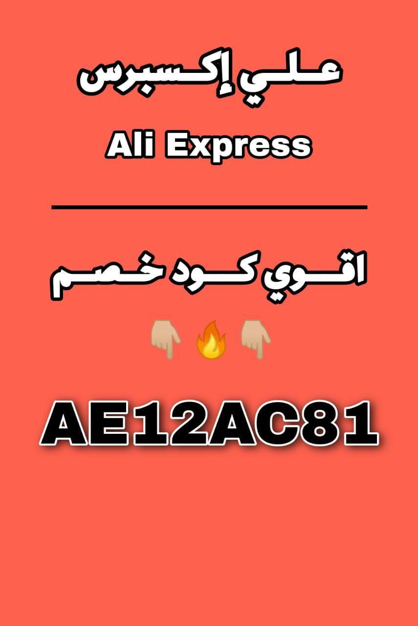 كود خصم علي اكسبريس كوبون علي اكسبرس كود علي اكسبريس كوبون علي اكسبريس Ali Express Coupon Max Fashion Expressions Calligraphy