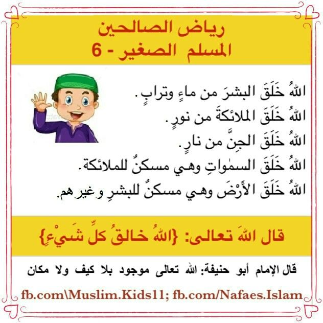 رياض الصالحين Islam For Kids Islamic Gifts Islamic Studies