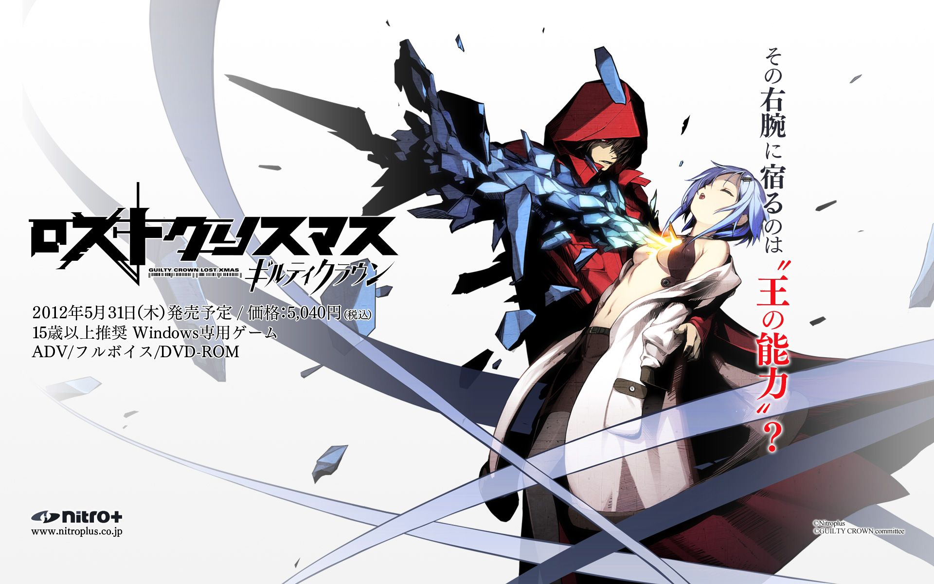 Image result for guilty crown ova wallpaper Anime, Ova