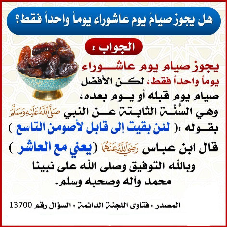 Pin By سعود الفحيماني On أقوال الصحابة والعلماء