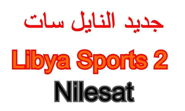 تردد قناة ليبيا الرياضية المفتوحة 2 Hd على النايل سات والعرب سات In 2021 Tech Company Logos Company Logo Calm