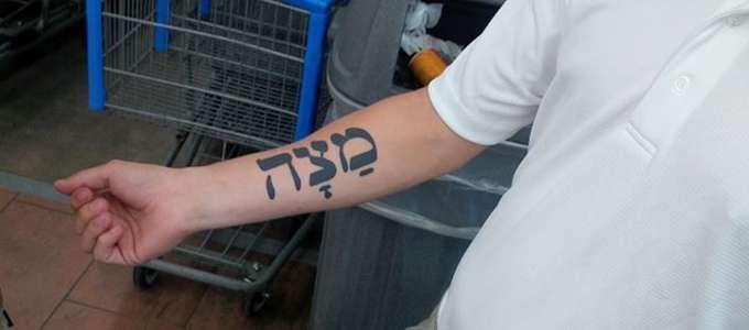 tatuaggio equivoco