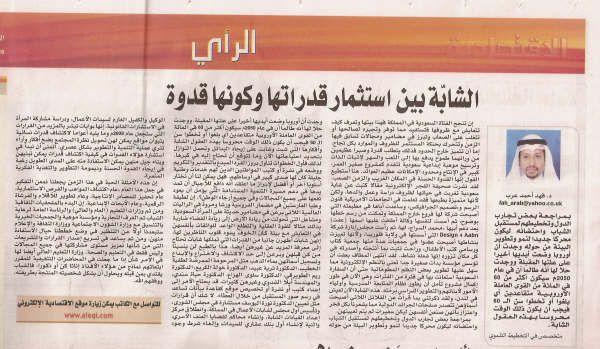 مقالة كتبت عن الشركة نشرت في جريدة الإقتصادية في الشرق الأوسط كتبت بقلم الدكتور فهد عرب Bullet Journal Personalized Items Person