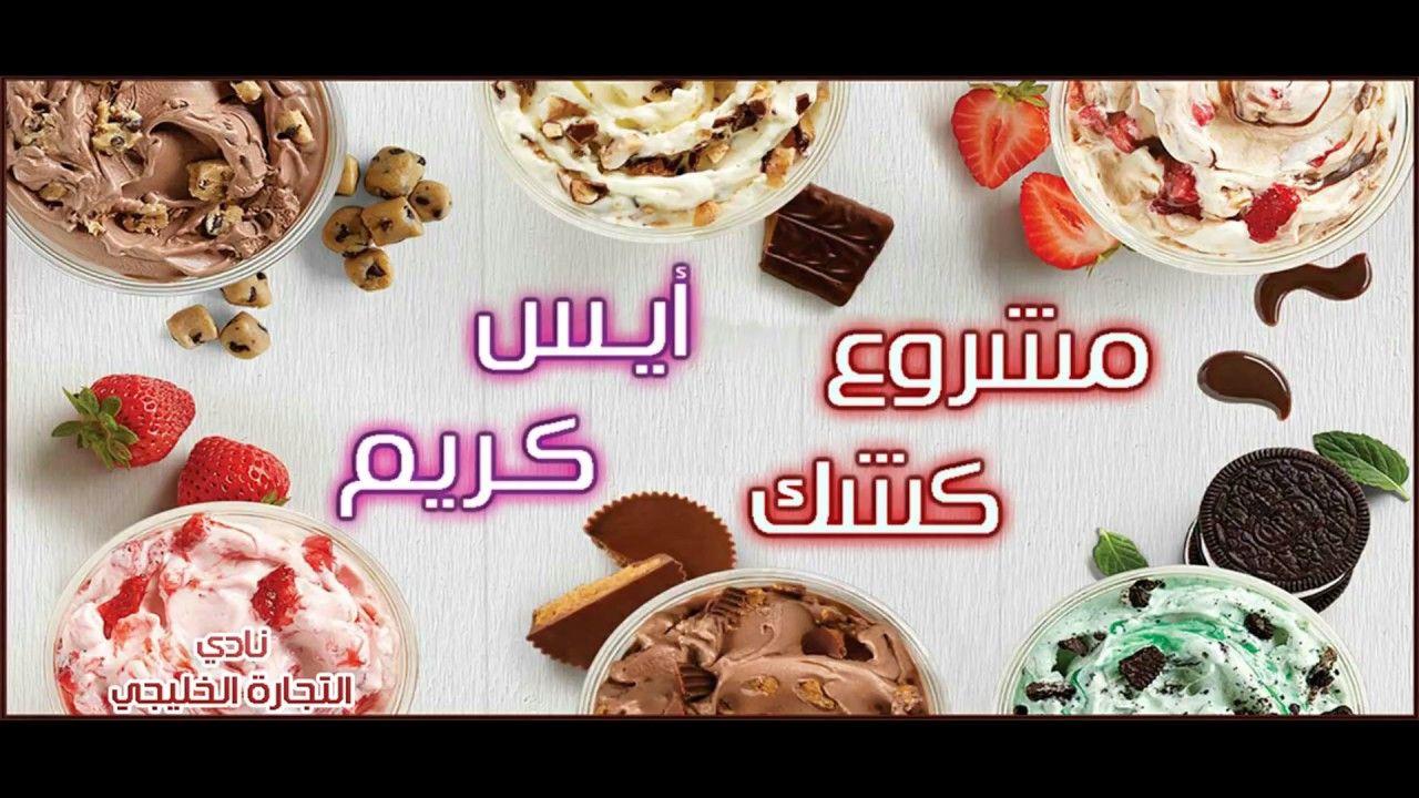 تحقيق الأرباح من مشروع كشك أيس كريم في السعودية Food Desserts Sugar Cookie