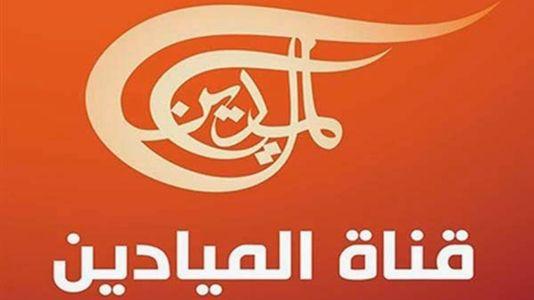 قناة الميادين البث الحي Tv Online Free Pinterest Logo Vehicle