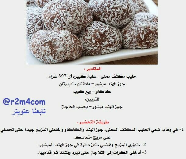 كرات جوز الهند Baked Desserts Cakes Middle Eastern Recipes Healthy Dessert