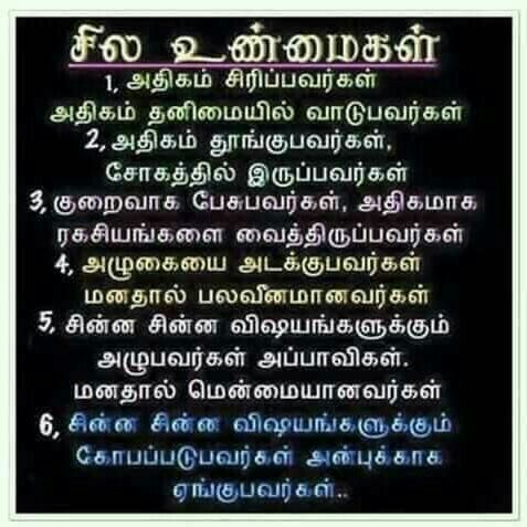 Pin By Meenu On Tamil Quotes Pinterest True Words Quotes And Gorgeous Tamil Quotes For Self Confidence