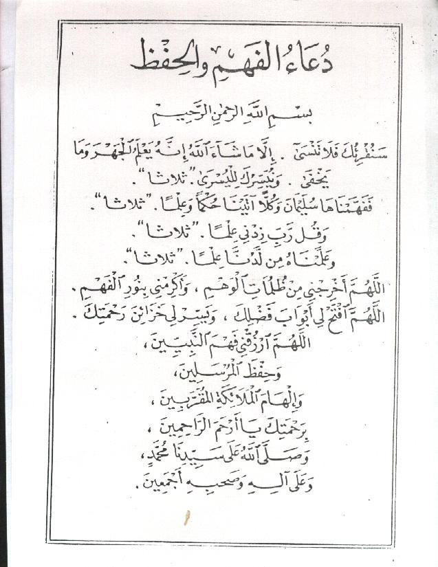 دعاء المذاكرة 2018 ادعية للفهم والحفظ بالصور يلا صور Islamic Quotes Quran Quran Quotes Inspirational Islam Facts
