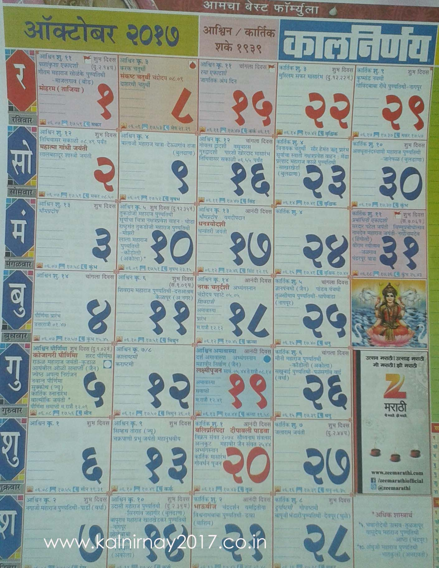 October 2017 Calendar Kalnirnay Marathi Calendar Printables