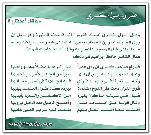 عمر بن الخطاب Omar Ramadan Peace Be Upon Him