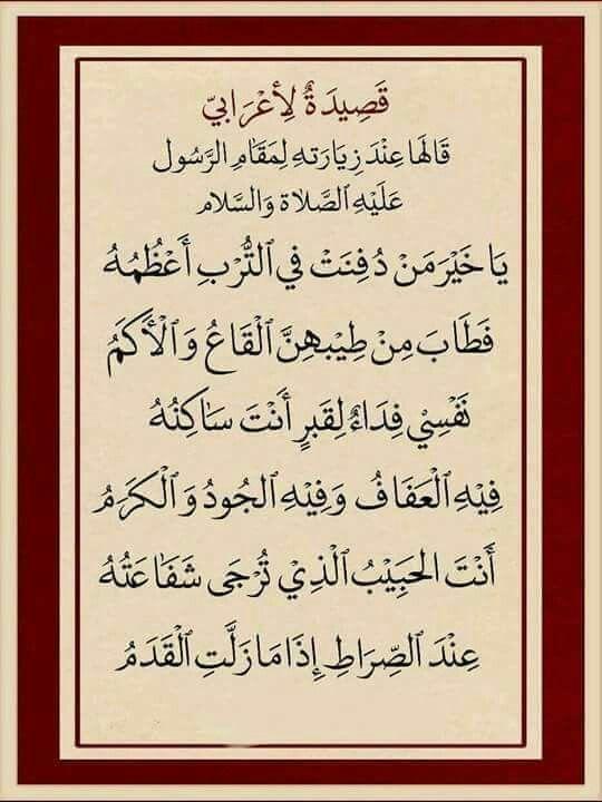 Pin By Yousef Qasem On فى حب النبى وآل البيت Quran Quotes Beautiful Arabic Words Words Quotes