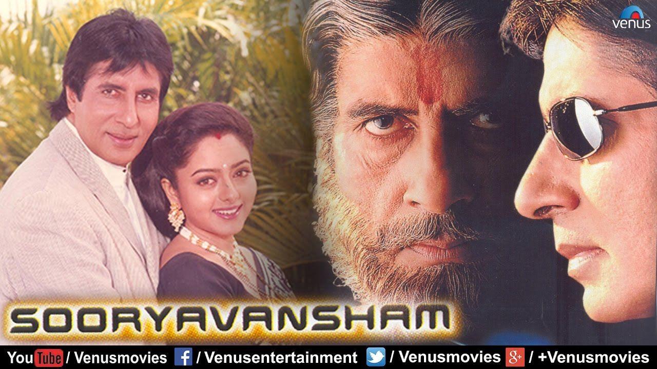 Nice Sooryavansham Blockbuster Hindi Film Amitabh Bachchan Movies Soundarya Bollywood Full Movies Check More At Hindi Film Movie Sound Bollywood Movies