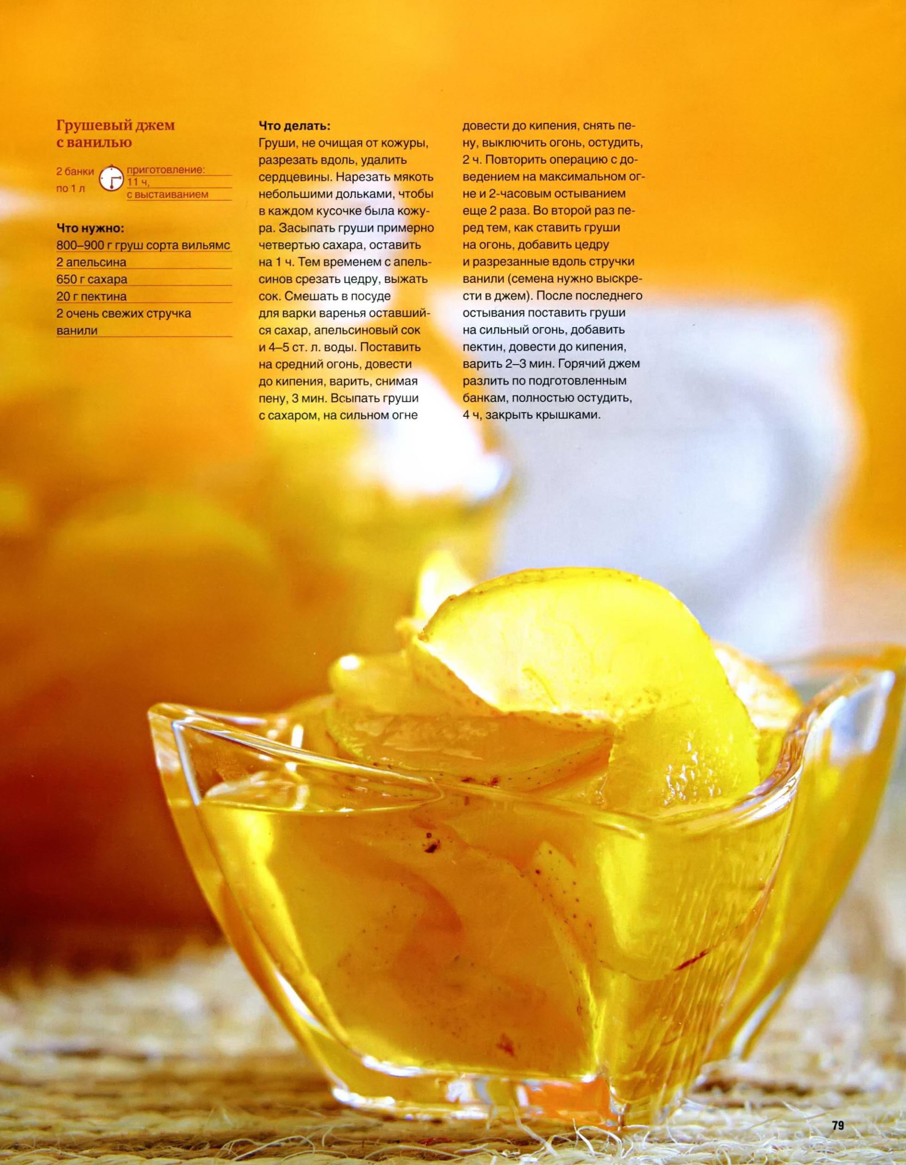 варенье дольками из груш с лимоном