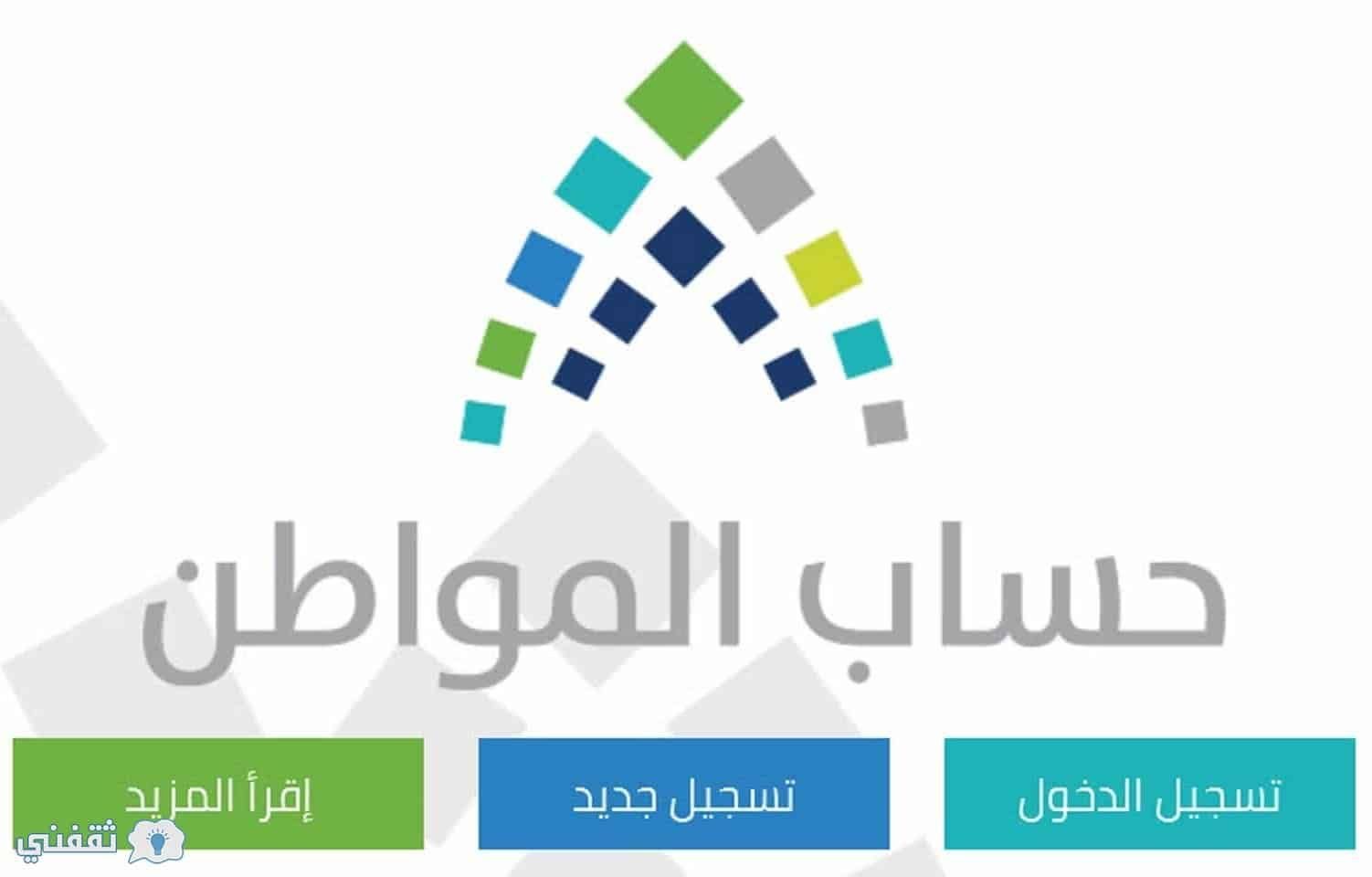 دخول بوابة حساب المواطن الإلكترونية رقم هاتف البرنامج وطريقة استخدام الحاسبة الآلية Tech Company Logos Pie Chart Chart