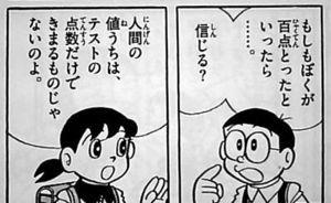 ドラえもん 名言 迷言 暴言集 キャラ別コマ画像有 naver まとめ anime soul doraemon comics
