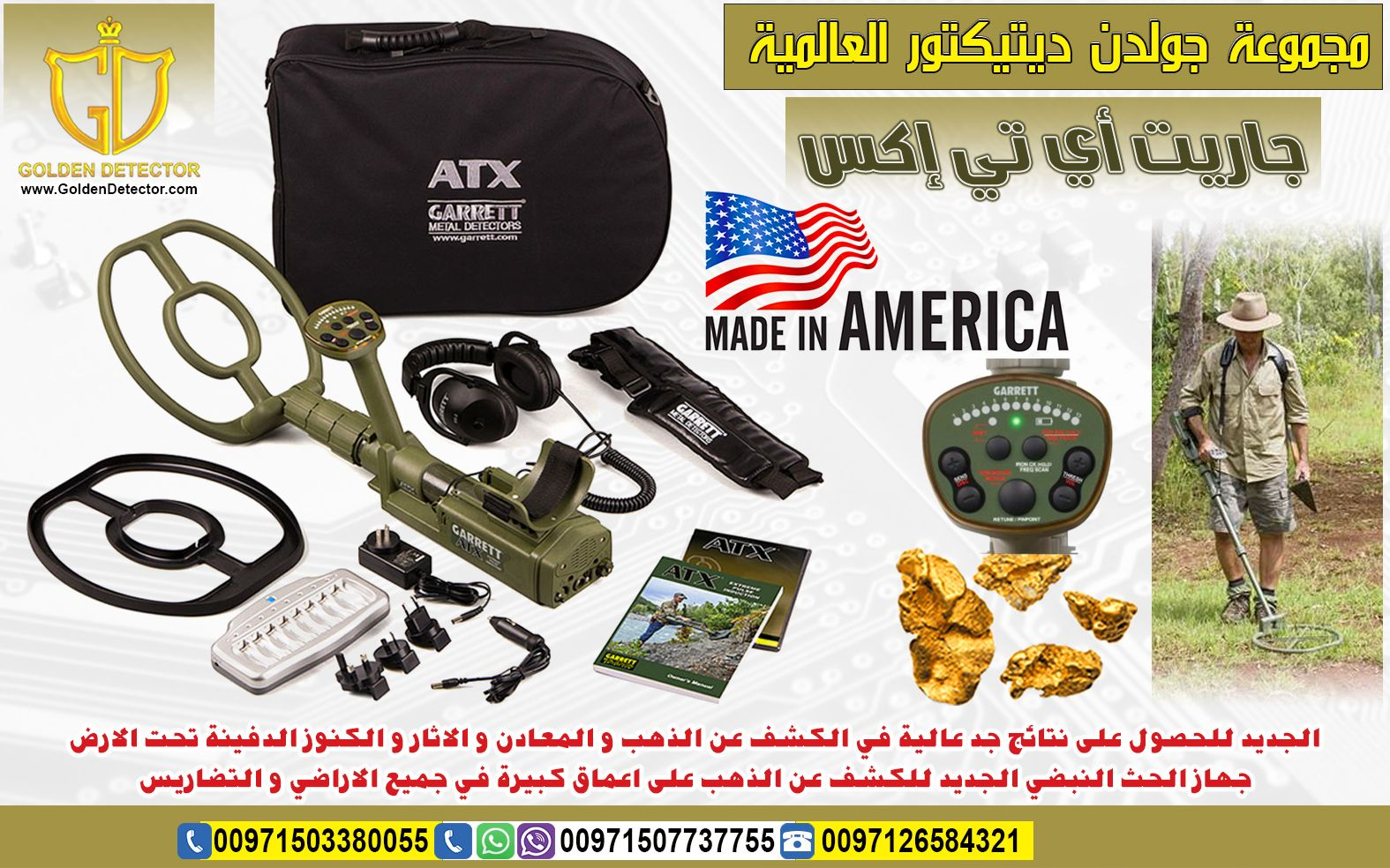 اجهزة كشف الذهب في الصومال موريتانيا تشاد للبيع 2018 افضل اسعار جهاز جاريت اى تى اكس كاشف المعادن الامريكي احصل على اقوى Gold Detector Metal Detector Dubai Uae