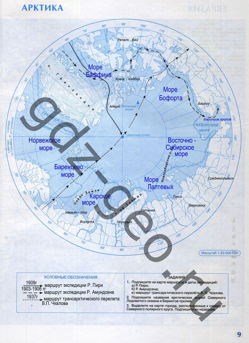 по атласу сиротин класс география контурные гдз 7 карты