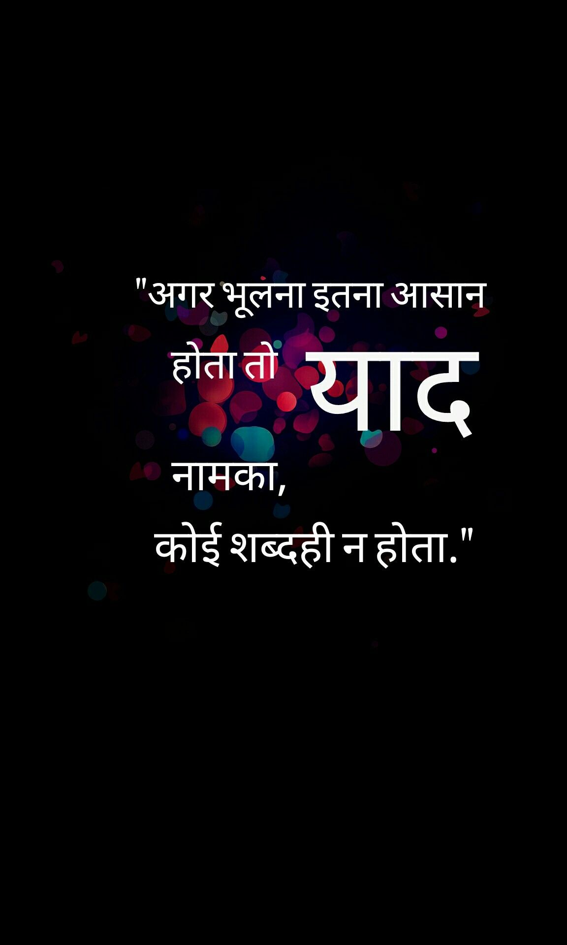 Quotes Hindi Yaad Lost Words Easy Quotes Pinterest Hindi