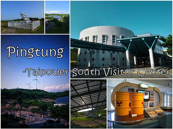 A picture a day: Pingtung-Taipower South Visitor Center (http://fall129129.wix.com/yi-hsuan#!pingtung/c1fa3 …) #Travel #Taiwan